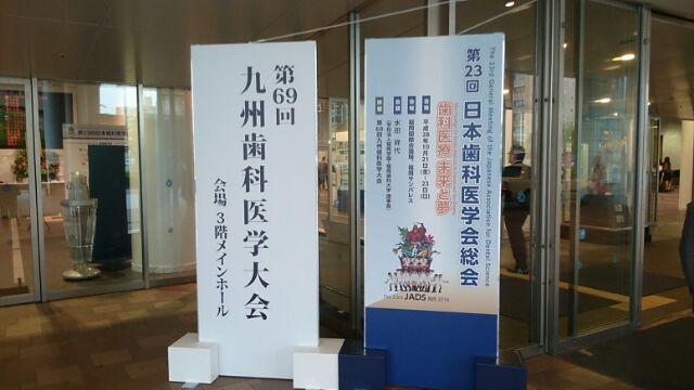 第23回日本歯科医学会総会 !